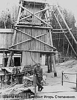 Касситеритовая шахта в Кителя