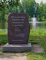 Умре Рюрик в Кореле