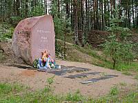 Памятник погибшим у озера Ниетярви