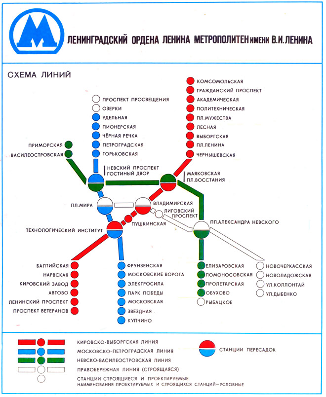 len1984_metro.jpg