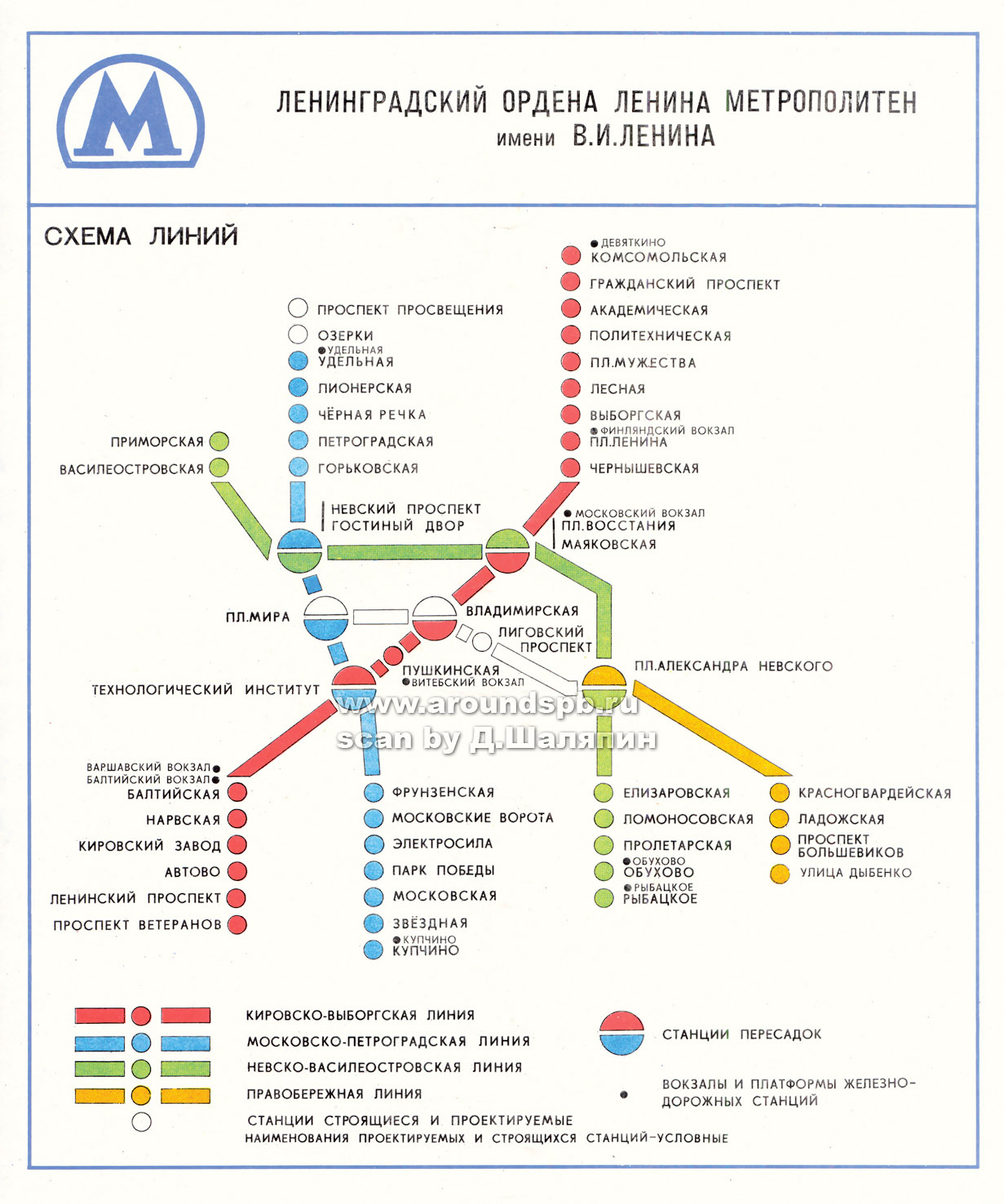Схема метро г ленинград
