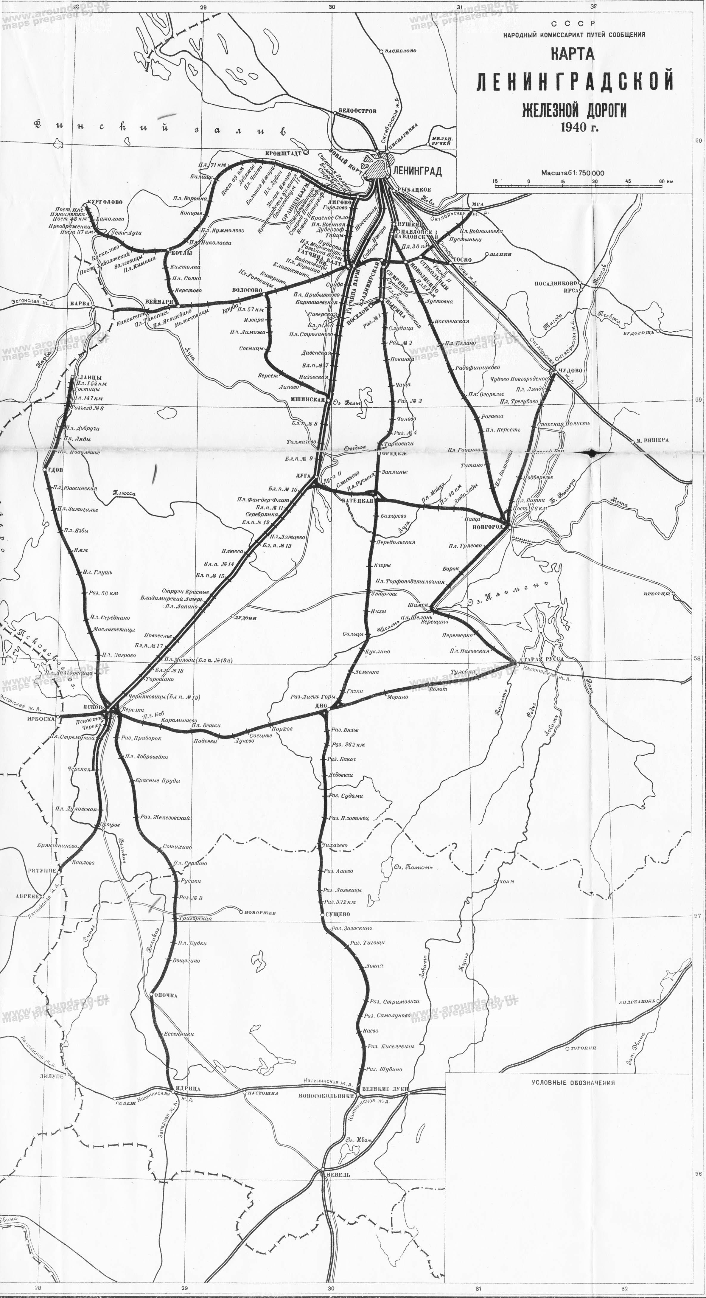 Схема октябрьской железной дороги по станциям6