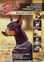 Книга о породах собак