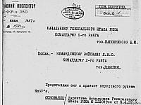 Акт о приемке Передового рубежа КаУРа