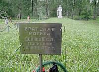 Мемориал в Леметти